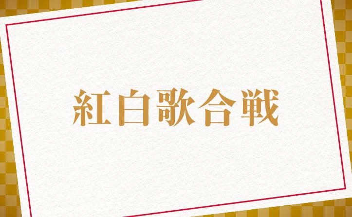 第70回NHK紅白歌合戦 出場歌手・曲目一覧