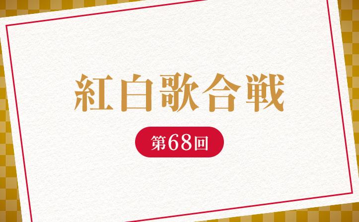 第68回NHK紅白歌合戦』曲目・曲順発表! 初出場はエレカシ、WANIMA ...