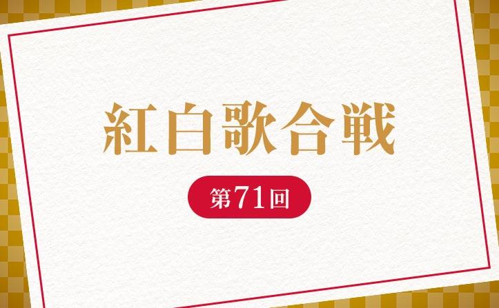 第71回NHK紅白歌合戦 出場歌手・曲目一覧