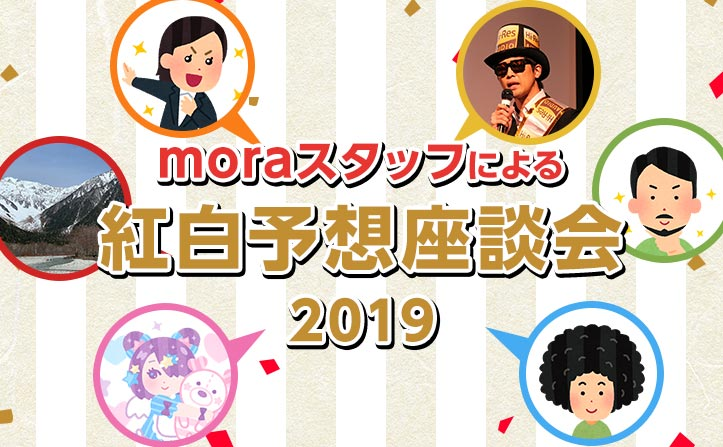 moraスタッフによる令和初の紅白徹底予想座談会!!!
