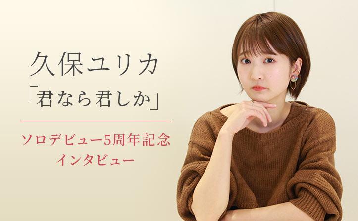 【久保ユリカ インタビュー】ソロデビュー5周年を迎え「君なら君しか」をリリース!