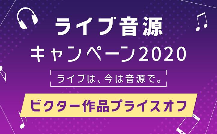 【8月19日(水)まで】ビクター作品プライスオフ!mora ライブ音源キャンペーン2020