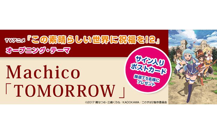 TVアニメ『この素晴らしい世界に祝福を!2』OP配信開始!