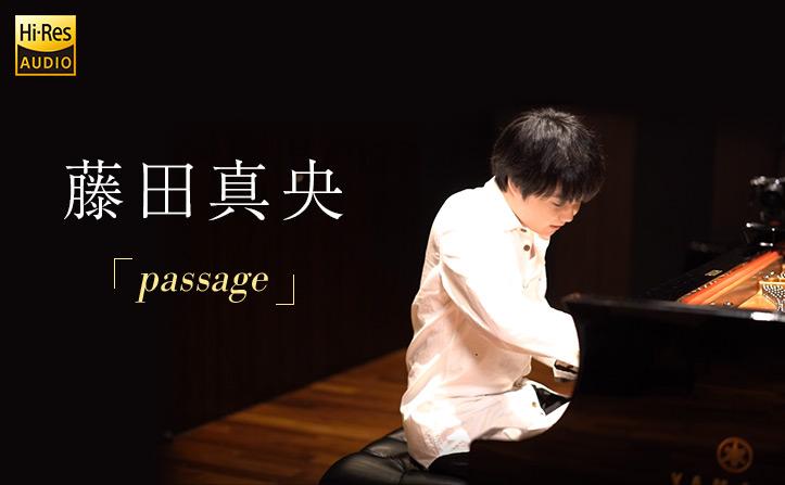 「どのアーティストを選べばいいのかわからない!」に応えるクラシック・アルバム~藤田真央『passage』配信開始