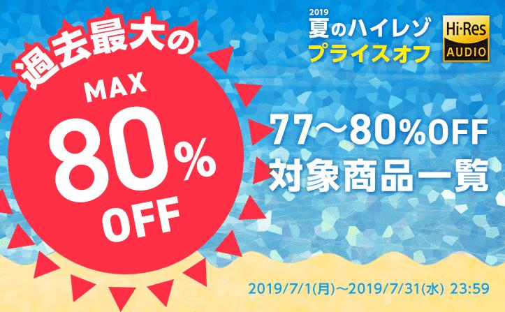 【7/31(水)まで】限界突破の大サービス!! 80% OFFハイレゾ音源