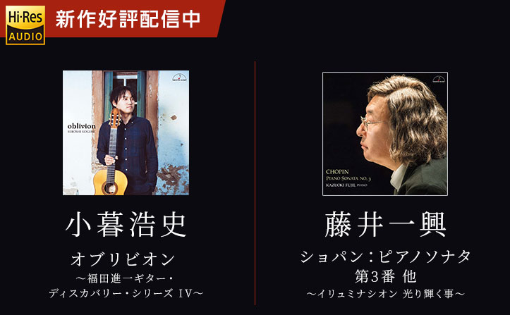小暮浩史(ギター)/ 藤井一興(ピアノ)の新作ハイレゾ配信開始!