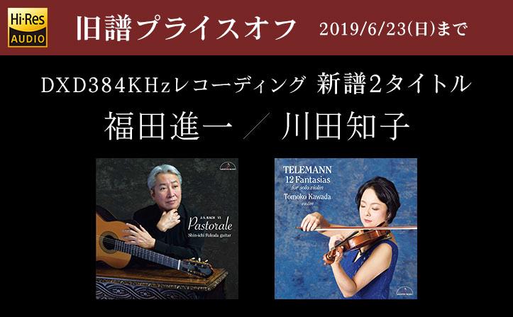 【クラシック新譜 】川田知子(ヴァイオリン) / 福田進一(ギター)