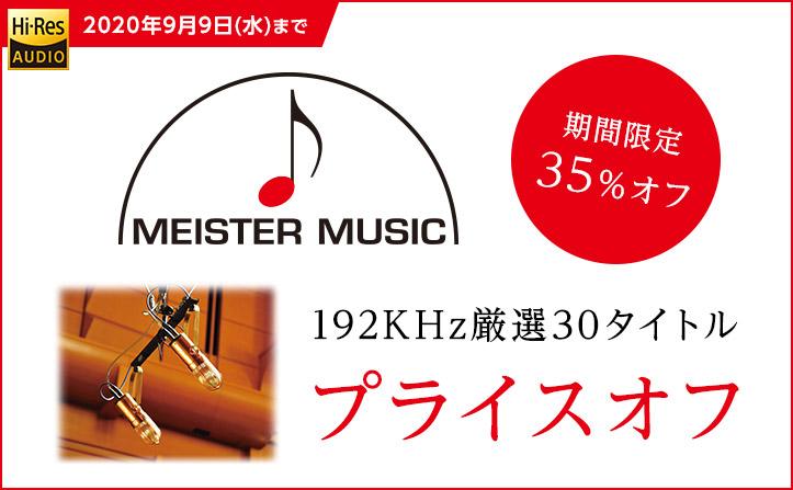 【9月9日(水)まで】192KHzオリジナル音源、厳選30タイトルプライスオフ