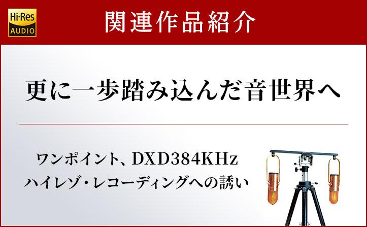 DXD384KHzハイレゾ・レコーディングの音世界へ