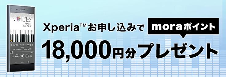 【2019/1/31まで】moraポイント 18,000円分をGetしよう! nuromobile × Xperia キャンペーン