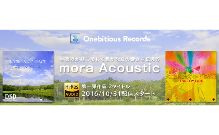 10/27オープン!e☆イヤホン梅田EST店にて『mora Acoustic』独占先行試聴ブース展開中♪