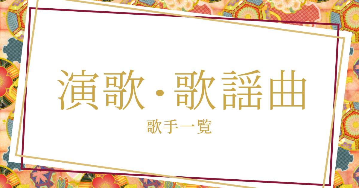 演歌が沁みる寒い季節 演歌・歌謡曲特集にアーティスト追加&リニューアル!