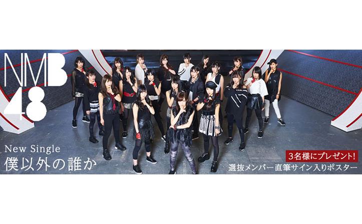NMB48「僕以外の誰か」配信スタート!購入者特典あり! | | moraトピックス