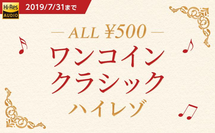 """【7/31まで】期間限定 """"ハイレゾ ワンコインクラシック""""39作品"""