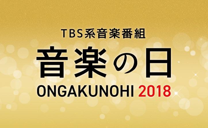 7/14(土) 約13時間生放送! TBS...