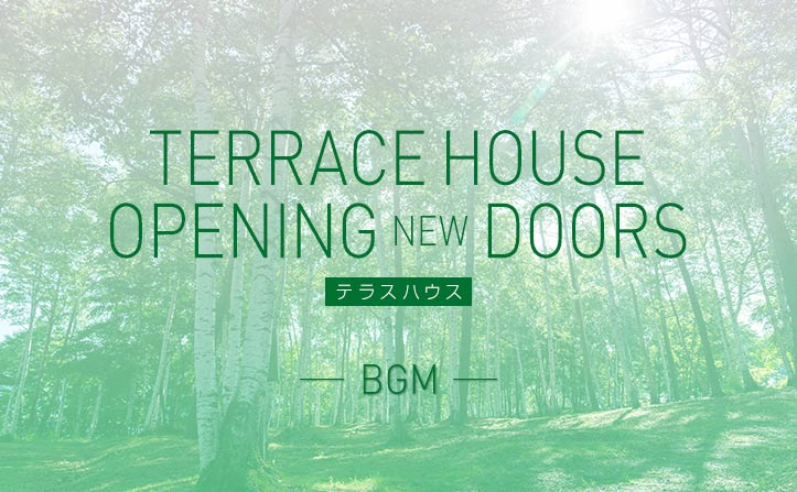 『テラスハウス』軽井沢篇の主題歌・挿入歌曲をご紹介! 39話更新!