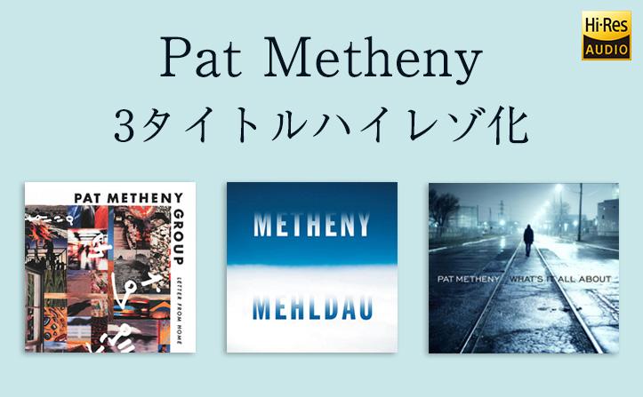 Pat Metheny 3タイトルが初ハイレゾ化!