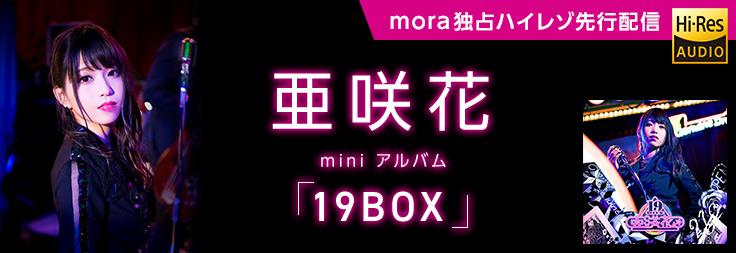 亜咲花  mini AL CDに先駆けて 1月2日からハイレゾ音源mora独占先行配信