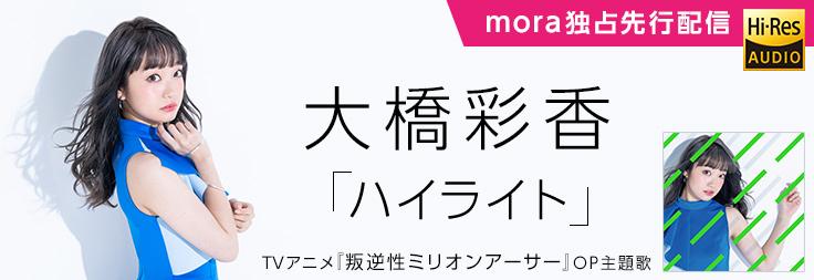 大橋彩香「ハイライト【彩香盤】」、11月14日(水)よりmora独占先行配信決定!