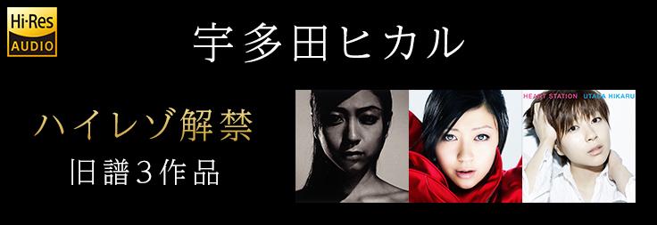 宇多田ヒカルの旧譜3作品がハイレゾ化!!