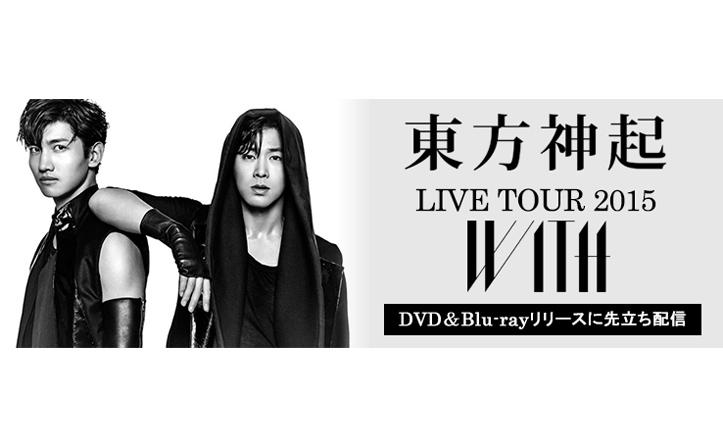 東方神起『WITH』ライブビデオのグッとポイントをご紹介♪