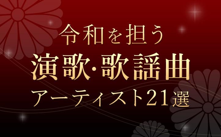 令和をになう演歌・歌謡歌手21選!