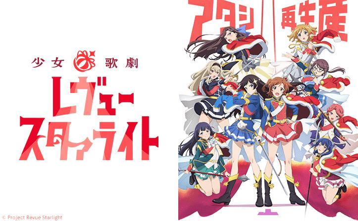 「少女☆歌劇 レヴュースタァライト」特集!
