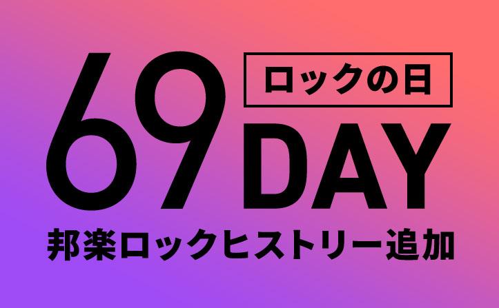 6月9日はロックの日! 邦楽ロックヒストリーを追加!