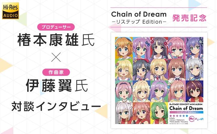 Re:ステージ!コンセプトミニアルバム『Chain of Dream』発売記念対談
