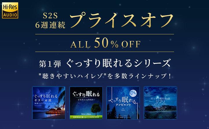 【5/16(日)まで】S2S 6週連続プライスオフ 第1弾 ぐっすり眠れるシリーズ
