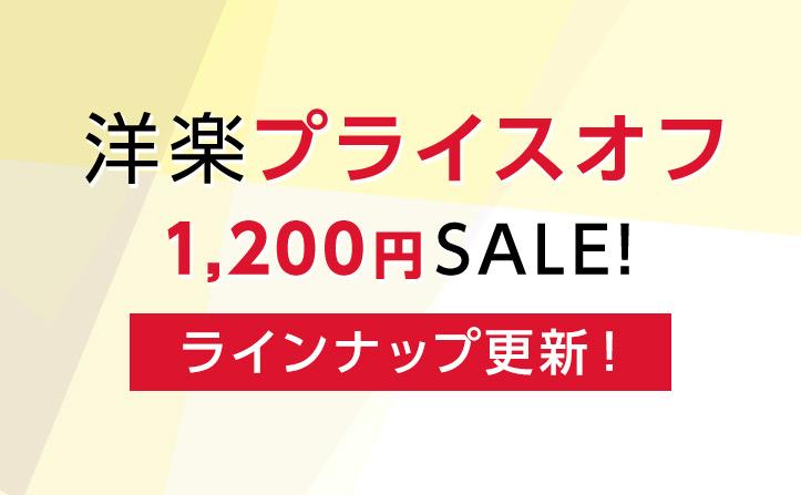 【4/25(木)まで】1,200円で名盤を!洋楽プライスオフセール開催中