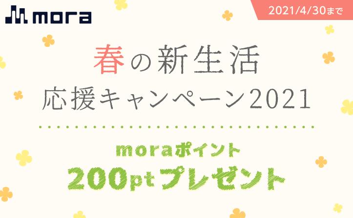 【4/30まで】mora 春の新生活応援キャンペーン2021