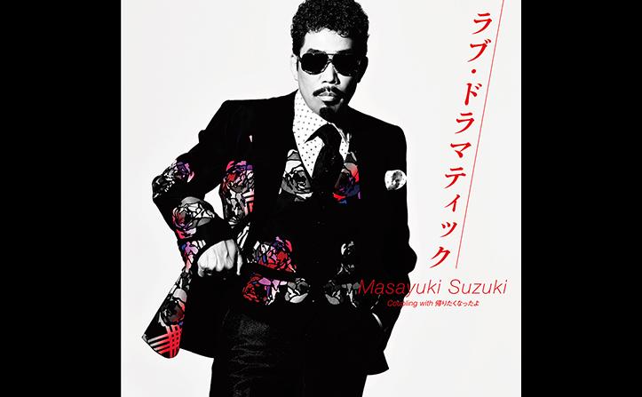 【祝!1位獲得】鈴木雅之初のアニソンが先行配信&スマッシュヒット中!