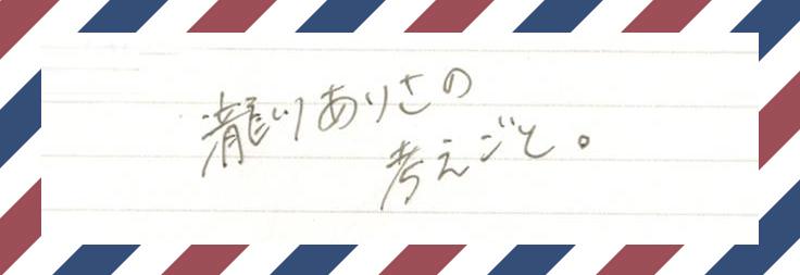 「瀧川ありさの考えごと。」 第1回
