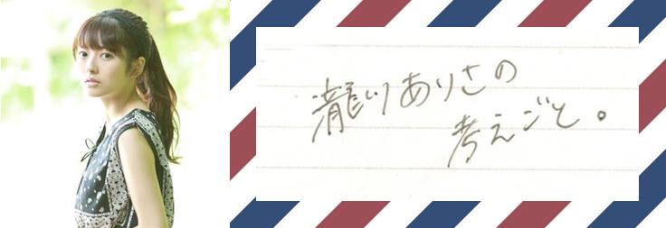 「瀧川ありさの考えごと。」 第4回