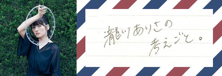 「瀧川ありさの考えごと。」 第7回