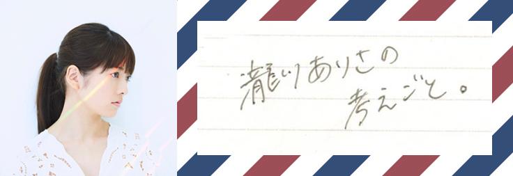 「瀧川ありさの考えごと。」 第6回