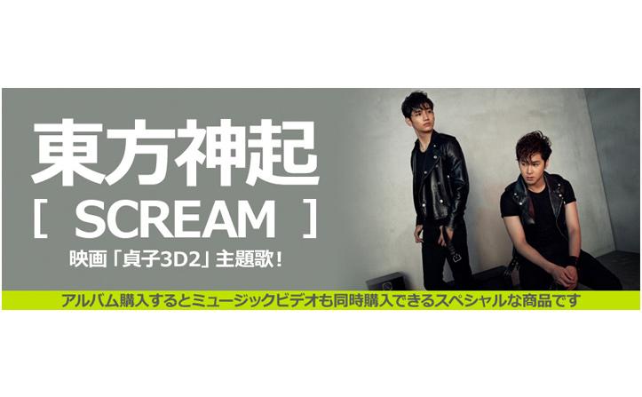 東方神起『SCREAM』は映画「貞子3D2」主題歌!ミュージックビデオはホラー!?