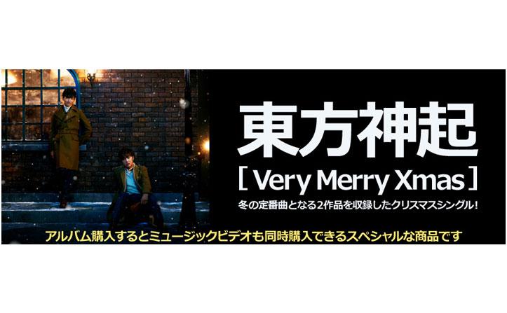 東方神起からクリスマスシングルが到着!ミュージックビデオも必見グッとポイントをご紹介♪