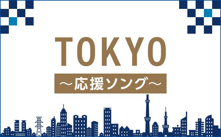 TOKYO ~応援ソング~ 特集!閉会式で使用された楽曲も!