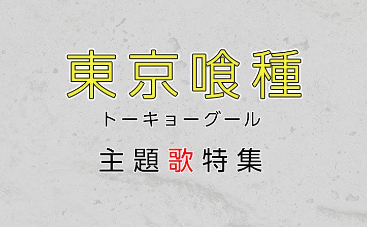 グール 主題 歌 東京