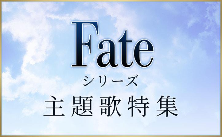 『Fate』シリーズ主題歌一挙特集