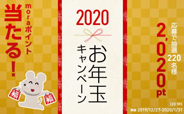 【1/31(金)まで】「お年玉キャンペーン2020」開催♪