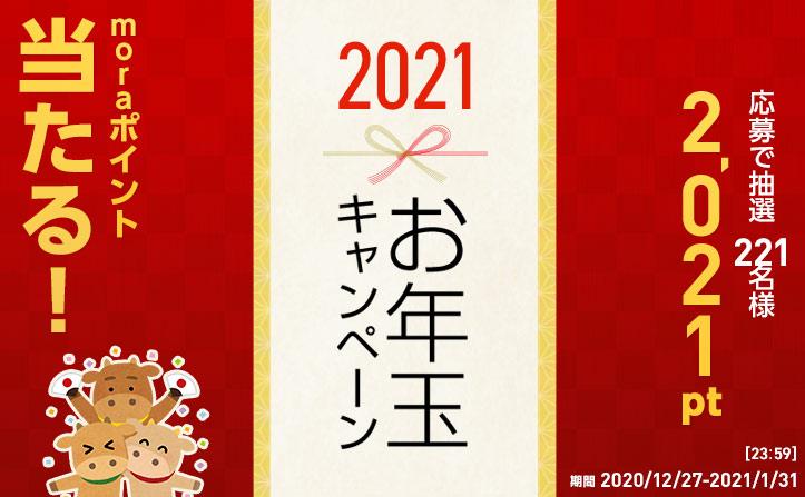 【謹賀新年】「お年玉キャンペーン2021」開催♪