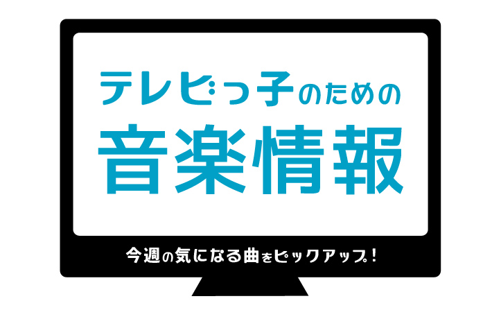 テレビ音楽情報