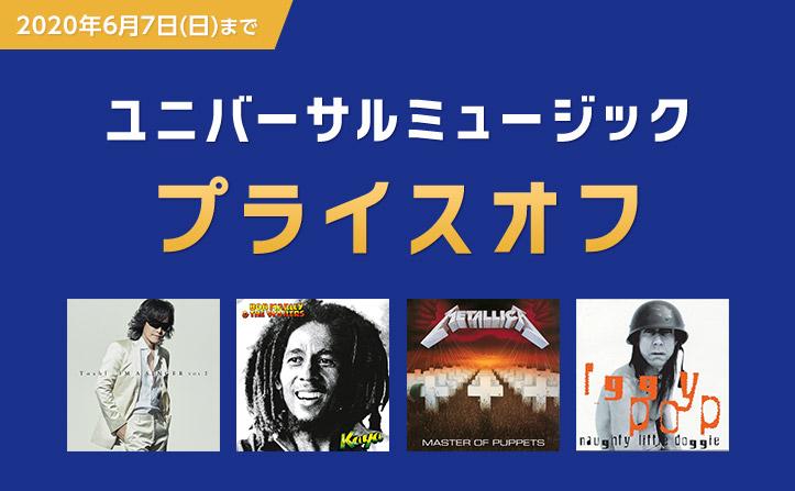 【2020/6/7(日)まで】ユニバーサルミュージック プライスオフ