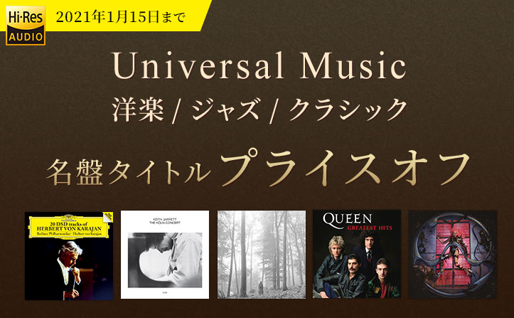 【1月15日(金)まで】Universal Music 洋楽 / ジャズ / クラシック 名盤タイトルプライスオフ