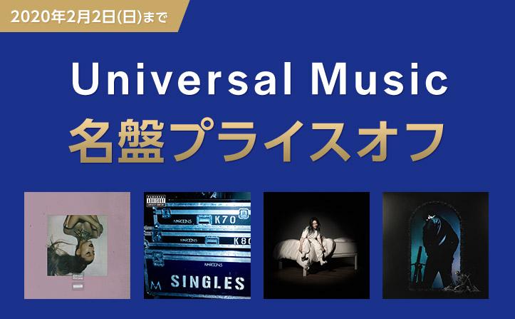 【2020/2/2(日)まで】Universal Music 名盤プライスオフ