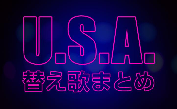 DA PUMP「U.S.A.」の替え歌達 | ...