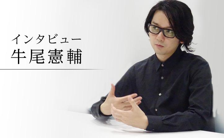 牛尾憲輔インタビュー 『ブギーポップは笑わない』『リズと青い鳥』……ブレない音楽家のコアに迫る
